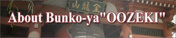 about Bunkoya OOZEKI